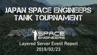 Japan Space Engineersタンクトーナメント イベントレポート