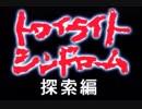 #01 トワイライトシンドロームSP~探索編~実況プレイ!【初見実況】