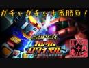 【開運!ガチャガチャ十番勝負】◆スーパーガンダムロワイヤル篇◆九番目