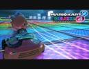 【マリオカート8DX】 vs #96 ベビィロゼッタスニーカートリーフ【実況】