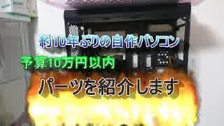 10年ぶりの自作PC RYZEN 7 2700x付ジャンクマザーボード他 10万円以内 パーツ紹介
