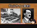 Hoi4 ヴェルサイユ条約順守プレイ 【ゆっくり実況】