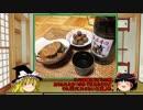 第93位:【ゆっくり】ほろ酔い霊夢がお酒を紹介Part21(吉乃川 厳選辛口)