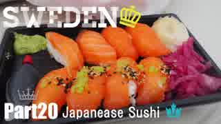 【ゆっくり】北欧スウェーデン一人旅 Part20 Japanese Sushi