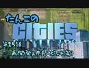 【ゆっくり実況】たんこのCities Skylines【第15話:再開発&市長のピンチ(笑)】