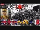 【hoi4】※生声注意 大日本帝国で全世界を大東亜共栄圏にしてみた#3