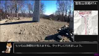 【ゆっくり】ポケモンGO 雲取山攻略RTA 3:51:53 (前編)