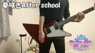 【シャニマス】夢咲きAfter school 弾い