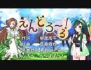 【VOCALOID・CeVIOカバー】えんどろ~る!【緑咲香澄・東北ずん子】