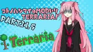 コトノハシマイのTERRARIA!【PART14.5】