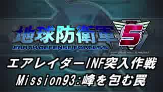 【地球防衛軍5】エアレイダーINF突入作戦 Part91【字幕】