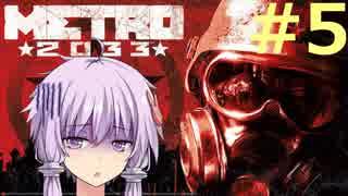 地下鉄育ちゆかりの METRO 2033 #5 マーケ
