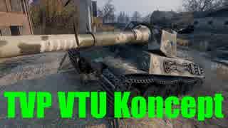 【WoT:TVP VTU Koncept】ゆっくり実況でおくる戦車戦Part507 byアラモンド