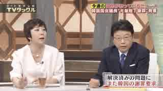 室井佑月「天皇陛下の謝罪も考えてみる余地がある」全日本人大激怒、非難殺到!