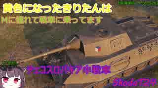 【WoT】黄色になったきりたんはMに憧れて戦車に乗ってます 27日目