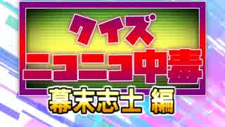 クイズ!ニコニコ中毒 ~幕末志士編~