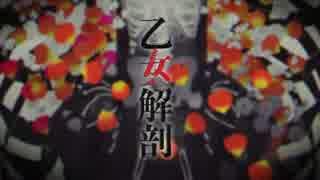 乙女解剖/DECO*27[cover]ナイ