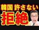 【韓国 速報】韓国だけ観艦式に招待せず!自衛隊「韓国海軍を絶対に許さない」終わったな…海外の反応『KAZUMA Channel』