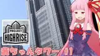 琴葉茜オーナーのすごいビル建造道 #1【Project Highrise】