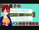 【固体量子N12】ほぼ1分ノーベル物理学賞解説2011-2018年【VRアカデミア】