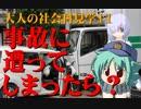 【交通事故】もし、事故に遭ってしまったら?【ゆっくり解説】