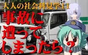 【交通事故】もし、事故に遭ってしまった