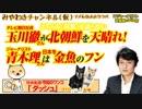 玉川徹さんが北朝鮮を天晴れ! 青木理さんは日本は金魚のフンと言いたい放題|みやわきチャンネル(仮)#372