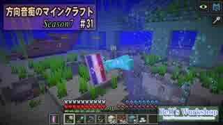 【Minecraft】 方向音痴のマインクラフト Season7 Part31 【ゆっくり実況】