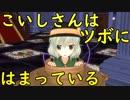 【東方MMD紙芝居】こいしさんがツボにはまっているそうです