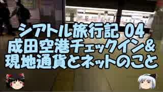 【ゆっくりシアトル04】成田空港で現地通貨とネット環境の話をしてみる