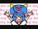 【2等身】どぅーまいべすと!/キノシタkinoshita feat 音街ウナ/Do my best! 歌ってみた