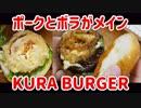 くら寿司のKURA BURGER ミート・フィッシュの中身は何よ?