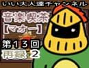 【第13回】ラジオ・音楽喫茶【マオー】 再録 part2