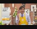 【QVC福島】不思議にくっつく ふしぎテープ - 19/02/26 ver.道田