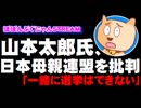 山本太郎氏が日本母親連盟を批判「一緒に選挙はできない」 - 2019.02.26