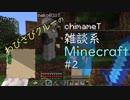 #2【マインクラフト】わびさびクルーの雑談系マイクラ実況【Minecraft】