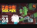 #34【マインクラフト】全て取ります! ネザー要塞 広範囲湧き潰し(1) CBW アンディ...