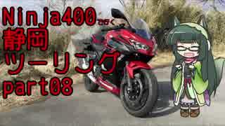 【東北ずん子車載】Ninja400で行く静岡ツーリングpart.08