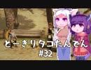【討鬼伝2】とーきりたんでん弐#32
