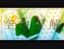【APヘタリアMMD】空i中i分i解【眉毛の日2019】