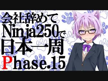 会社辞めてninja250で日本一周 Phase 15