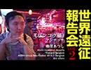 世界遠征報告会Vol.2《バンコク編》AKB48 Group Asia Festival 2019 in Bangkok and others~