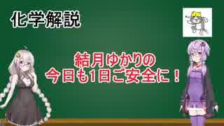 【VOICEROID解説】化学解説 プラント事故と安全