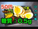 【ロカボ飯】1型糖尿病患者が作る「油揚げと卵の巾着」【1食50円】