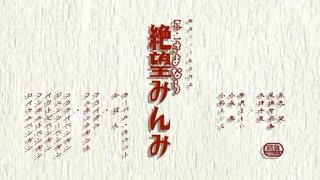 完全版・さよなら絶望みんみ【みんみ教合作2参加作品】