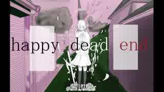 【初音ミク】 happy dead end 【オリジナ
