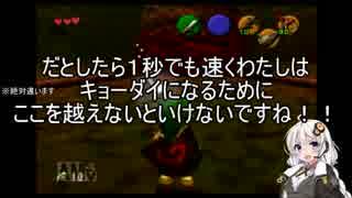 あかりの伝説:神のオカリナ【試練3】