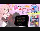 茜ちゃんのアナログゲームニュース! 2019年2月末