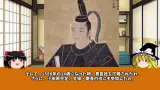 【ゆっくり】歴史上人物解説019 結城秀康