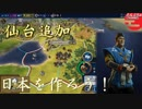 #7【シヴィライゼーション6 スイッチ版】日本を作ろう!inフラクタルの大地 難易度「神」【実況】